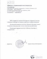 Е.И. Зументс