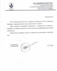 А.П. Дячек