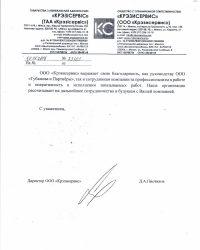 Д.А. Писчиков