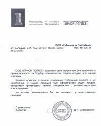 Д.Н. Соболевский